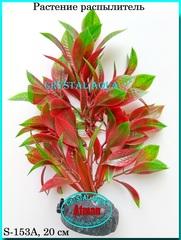 Растение Атман S-153A, 30см