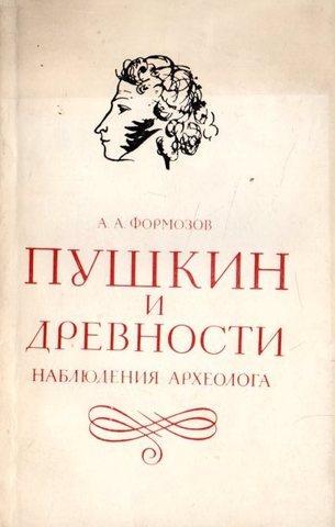 Пушкин и древности