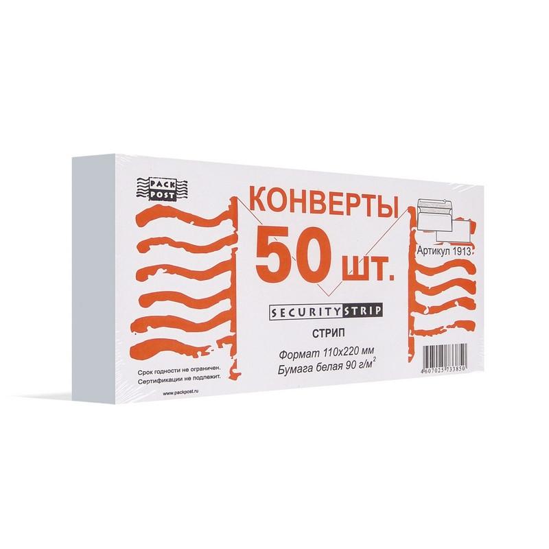 Конверт Garantpost E65 90 г/кв.м белый стрип с внутренней запечаткой (50 штук в упаковке)