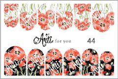 Слайдер наклейки Arti for you №44