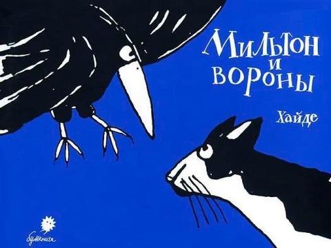 Мильтон и вороны (книжка-картинка) | Хайде