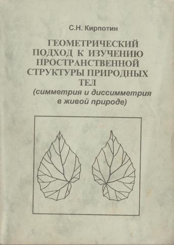 Геометрический подход к изучению пространственной структуры природных тел (симметрия и дисимметрия в живой природе)