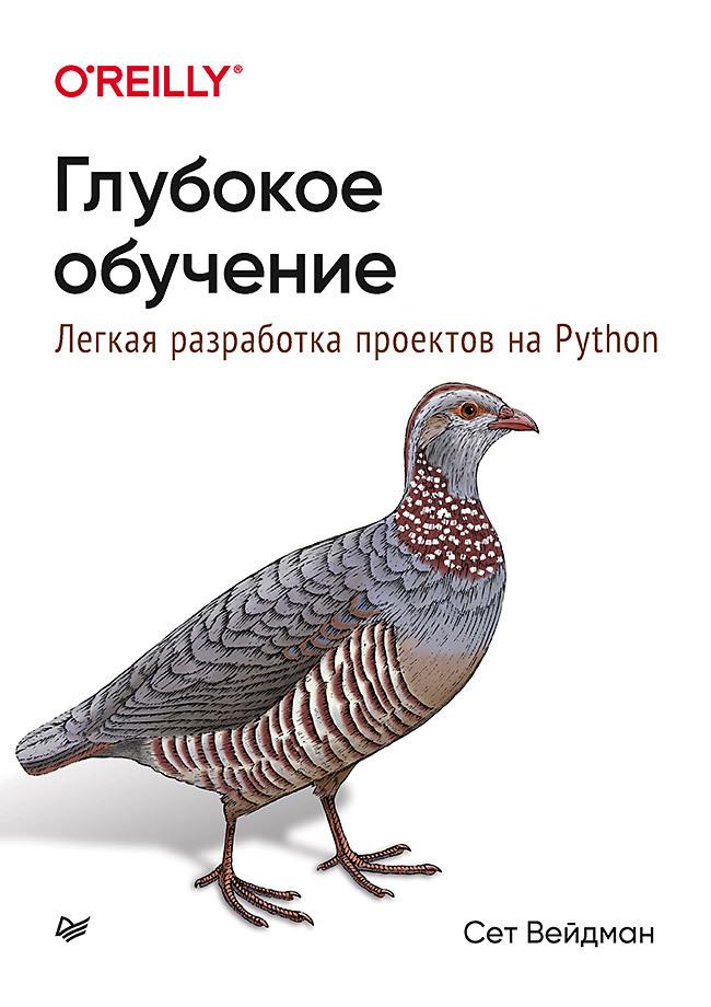Глубокое обучение: легкая разработка проектов на Python