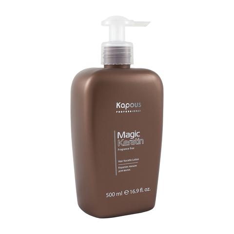 Лосьон для волос с Кератином Magic Keratin Kapous Professional 500 мл