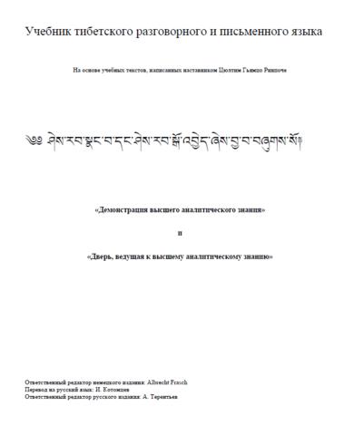 Учебник тибетского разговорного и письменного языка