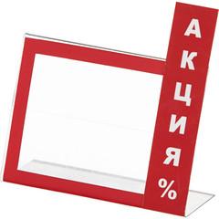 Ценникодержатель Attache полистирол 60x40 мм красный (20 штук в упаковке, настольный)
