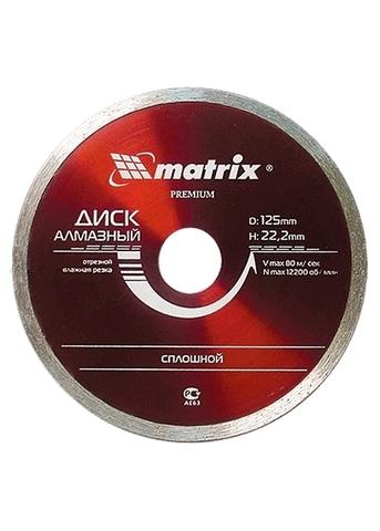 Диск отрезной алмазный сплошной 125*22.2мм мокрая резка MATRIX в интернет-магазине ЯрТехника