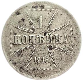 1 копейка 1916 год (А) (Оккупация России), Германия. VF-XF