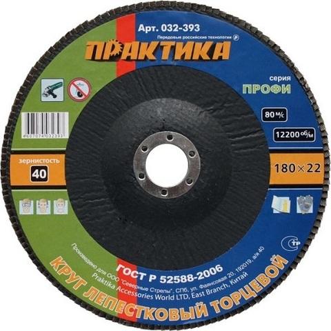 Круг лепестковый шлифовальный ПРАКТИКА 180 х 22 мм Р40 (1шт.) серия Профи (032-393)