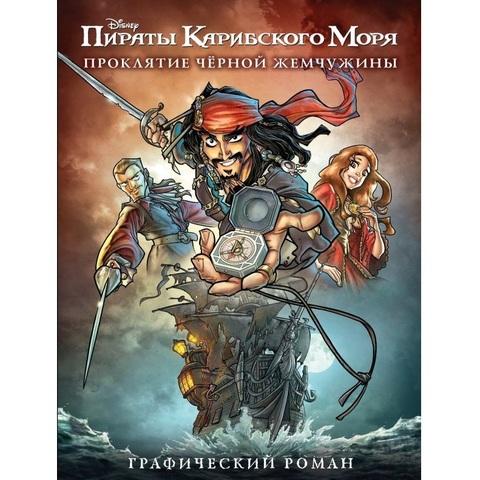 Пираты Карибского Моря. Проклятие Черной Жемчужины. Графический роман