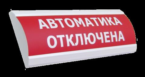 Световое табло пожарный оповещатель ЛЮКС с пиктограммой АВТОМАТИКА ОТКЛЮЧЕНА