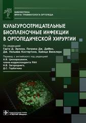 Культуроотрицательные биопленочные инфекции в ортопедической хирургии. Библиотека врача травматолога-ортопеда