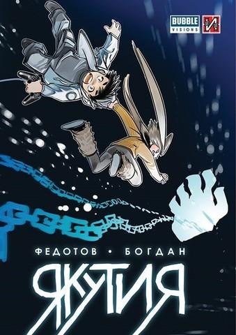 Якутия. Эксклюзивное издание для Comic Con Russia 2016