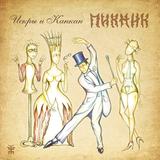 Пикник / Искры и Канкан (CD)