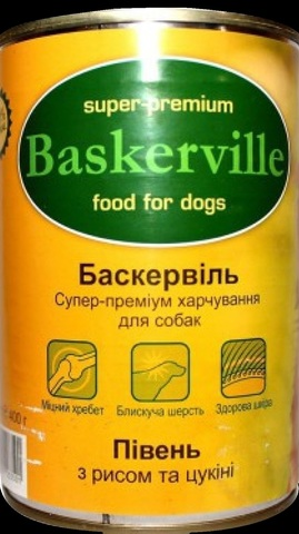 Baskerville. Півень з рисом та цукіні корм для собак.
