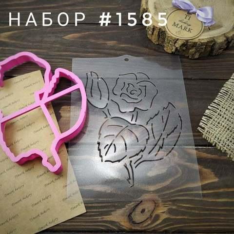 Набор №1585 - Роза