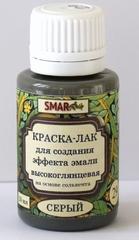 Краска-лак для создания эффекта эмали Цвет №29 Серый