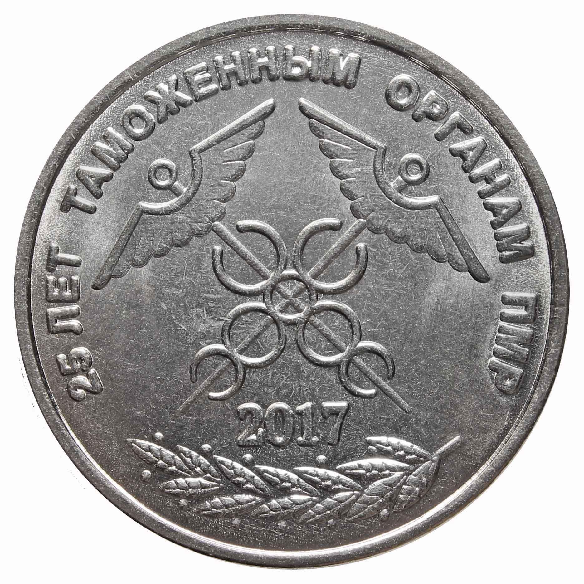1 рубль 2017 год «25-я годовщина образования таможенных органов ПМР». Приднестровье.