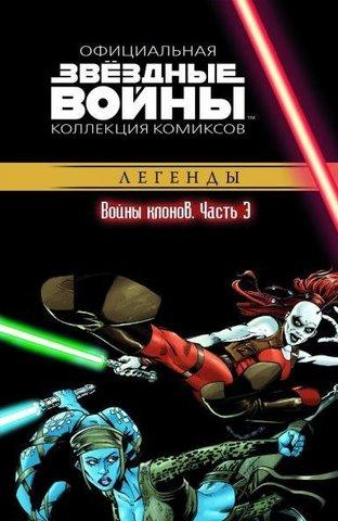 Звёздные Войны. Официальная коллекция комиксов №15 - Войны клонов. Часть 3
