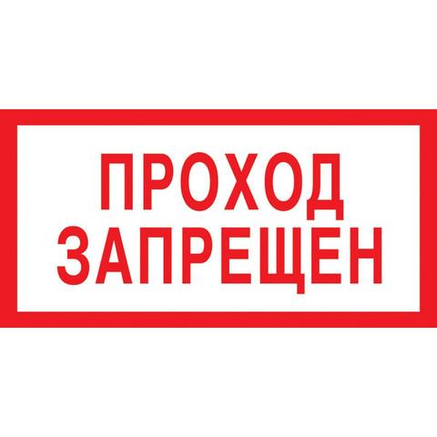 Знак безопасности V14 Проход запрещён (пластик 200х100)