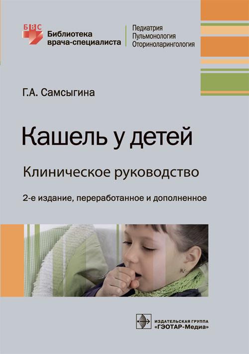 Каталог Кашель у детей. Клиническое руководство. Библиотека врача-специалиста kud.jpg