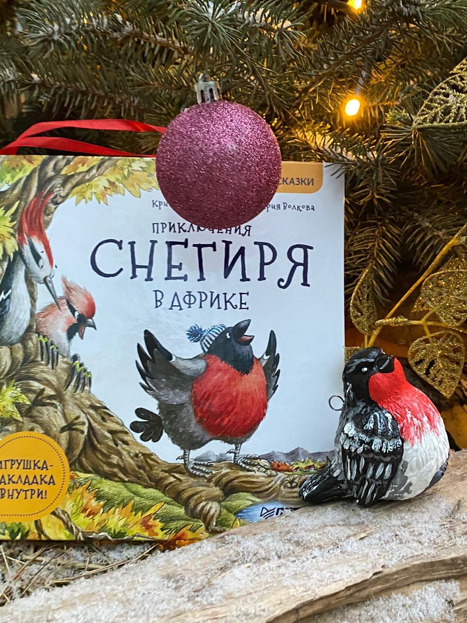 Комплект: Приключения снегиря в Африке. Полезные сказки + елочная игрушка