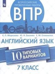 Всероссийские проверочные работы. Английский язык. 7 класс. 10 типовых вариантов