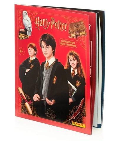 Гарри Поттер. Альбом для наклеек