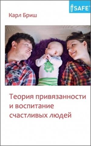 Теория привязанности и воспитание счастливых людей.