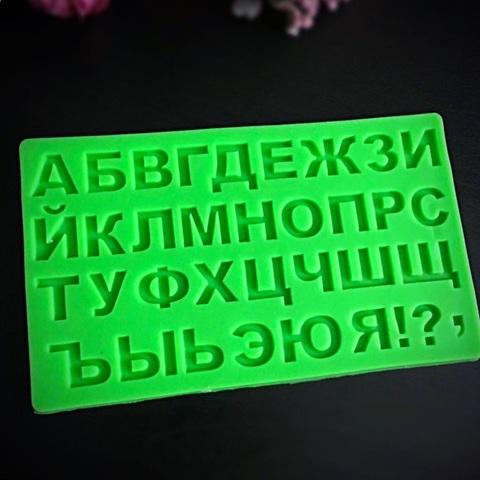Молд силиконовый АЛФАВИТ 16мм. (зеленый силикон)