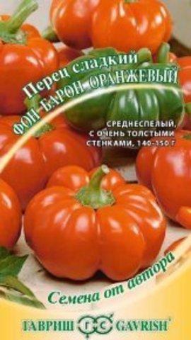 Перец Фон Барон оранжевый 0,2г автор. Н16