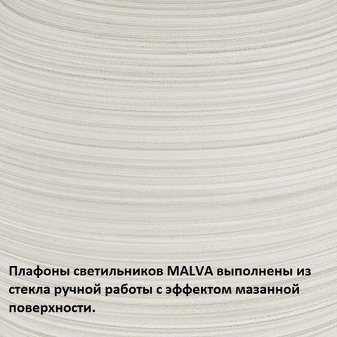 Бра Eglo MALVA 90017 2