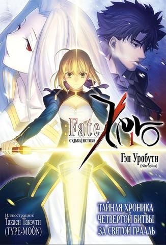Fate/Zero || Судьба/Истоки Том. 1