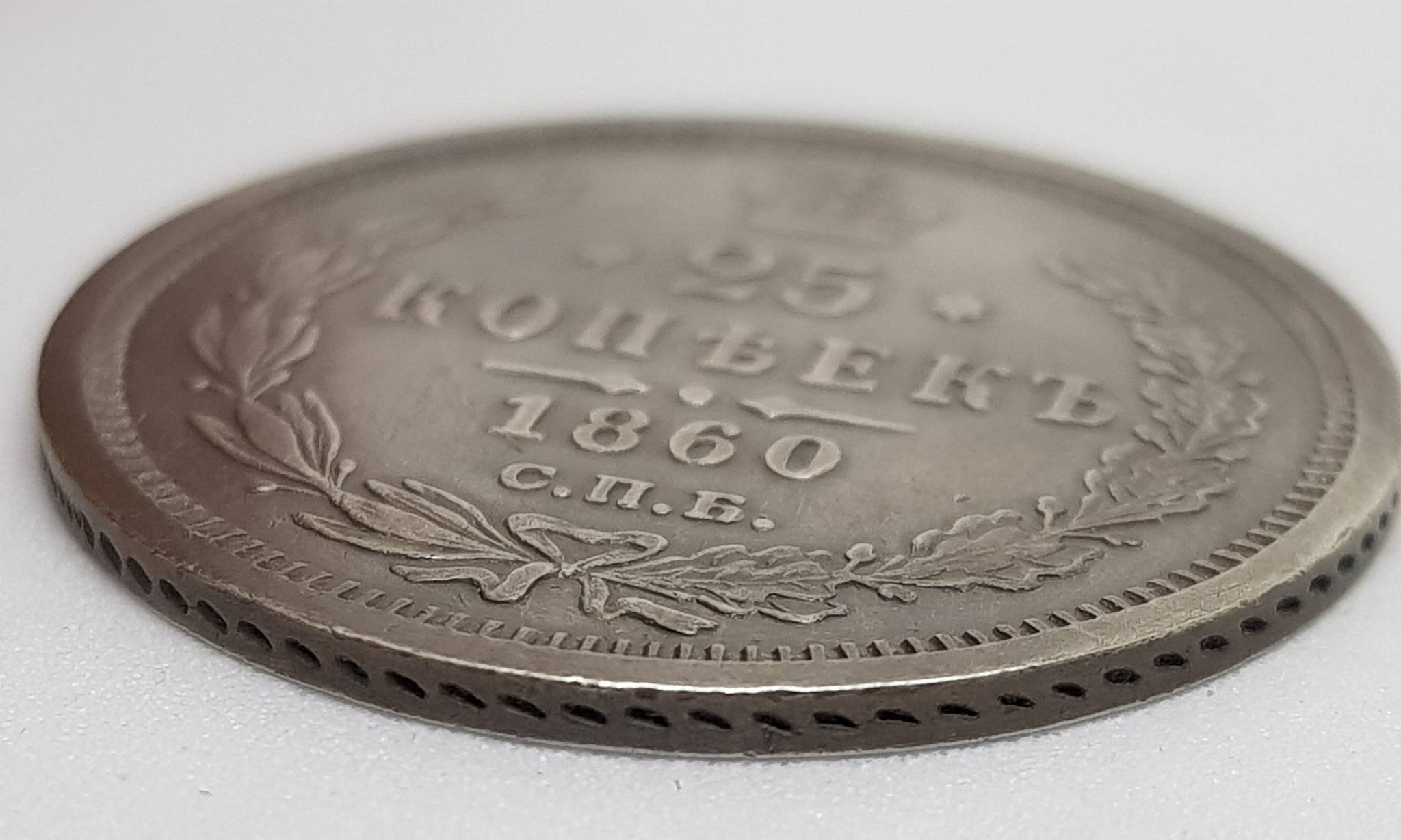 25 копеек 1860 год. СПБ ФБ. Александр II. Георгий без плаща