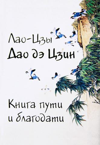Дао дэ Цзын. Книга пути и благодати (мини издание)