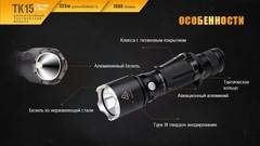 Фонарь светодиодный Fenix TK15UE, 1000 лм, аккумулятор