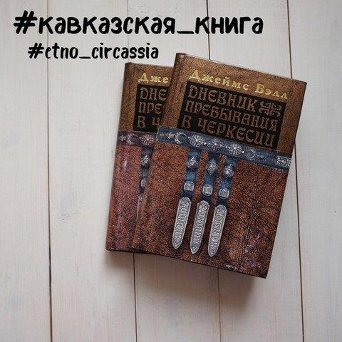 Джеймс Бэлл. Дневник пребывания в Черкесии, в 2-х томах