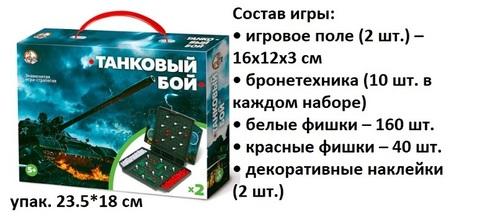 Игра Танковый бой. Мини 02154