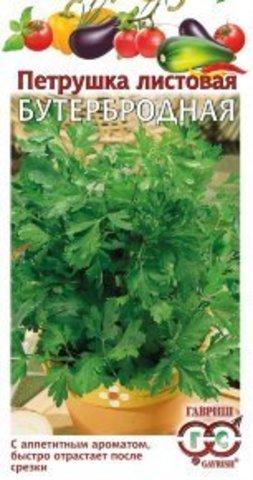 Петрушка листовая Бутербродная 2,0г