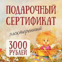 Электронный подарочный сертификат на 3000 руб