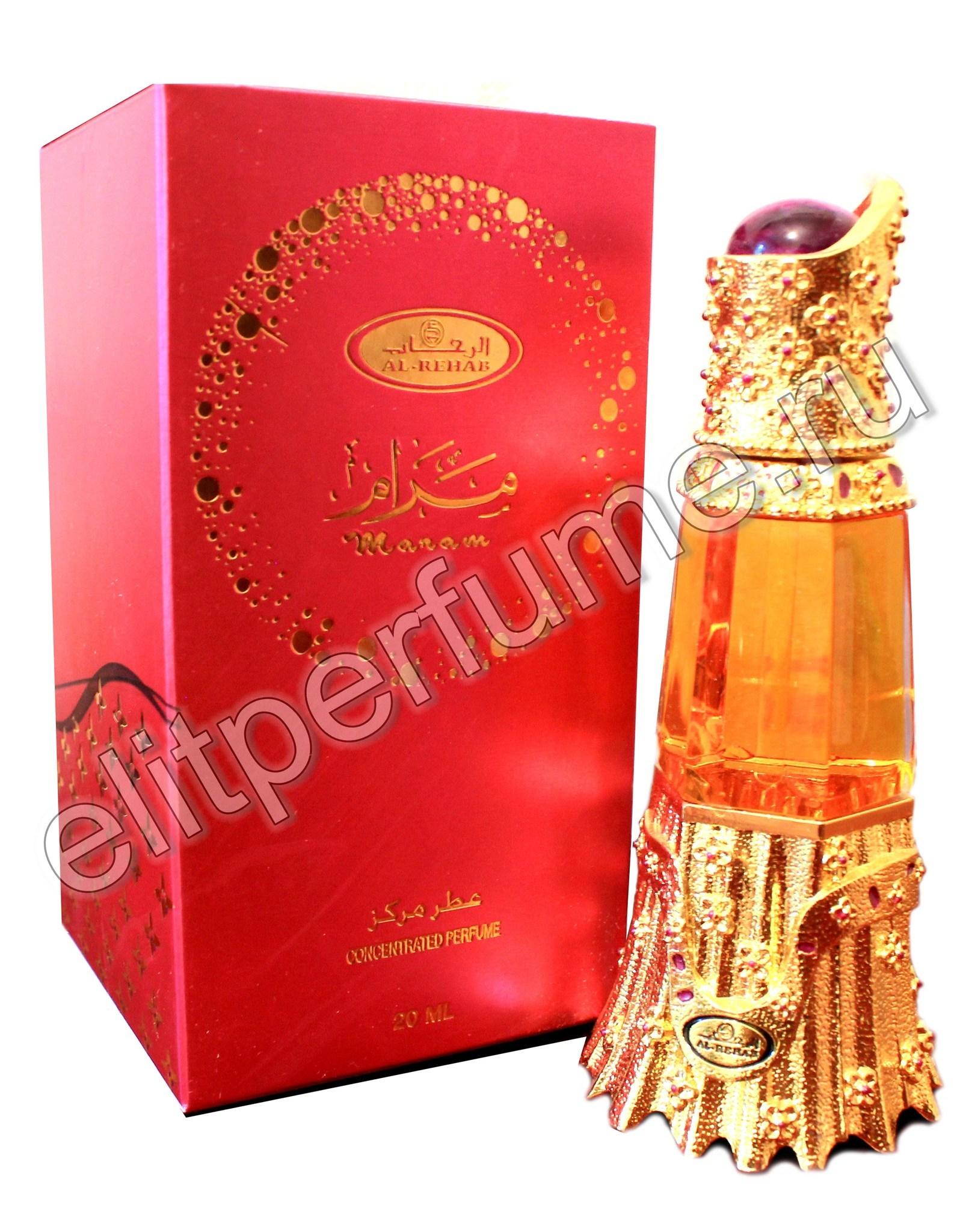 Пробник для Maram 1 мл арабские масляные духи от Аль Рехаб Al Rehab