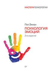 Психология эмоций. 2-е изд.