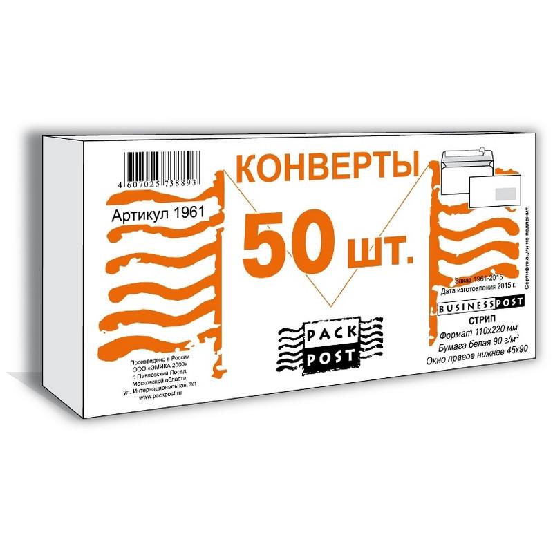 Конверт BusinessPost E65 90 г/кв.м белый стрип с внутренней запечаткой с правым окном (50 штук в упаковке)
