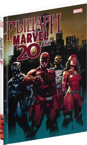 Рыцари Marvel. 20 лет. Обложка Рыцарский Орден