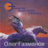 Сборник / Олег Газманов: Эскадрон Моих Песен Шальных (CD)