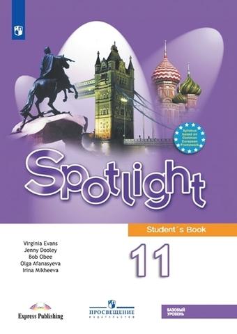 Афанасьева, Дули, Михеева. Spotlight 11 кл. Английский в фокусе. Базовый уровень. Учебник.