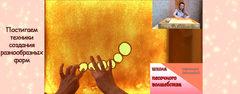 Видео-уроки Школы Песочного Волшебства