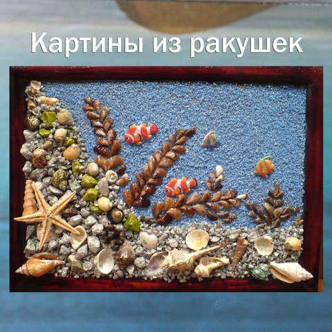 Картины из морских ракушек