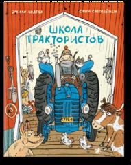 Эмили Андрен «Школа трактористов»