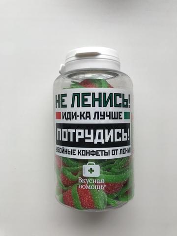 Вкусная помощь мармелад  От лени (150 мл)